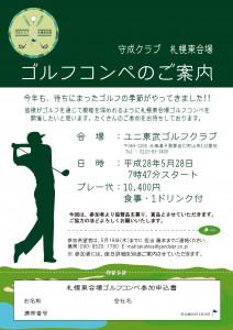 20160528ゴルフコンペ案内