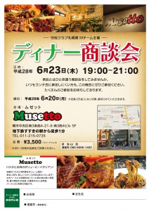 6-23ディナー商談会